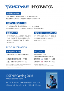 booth_info_a2