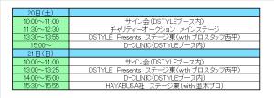daokiスケジュール