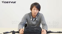DSTYLE Sling Tackle Bag ver001  製品説明動画公開