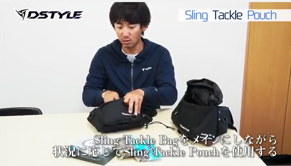 DSTYLE Sling Tackle Pouch(スリングタックルポーチ) Promotion/ 製品解説