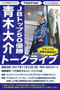 2017-aoki-event