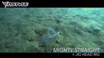 先行公開!! 7月発売Mighty Straight 3.8インチ水中映像