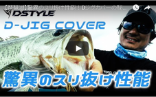 BRUSH動画公開 【琵琶湖】驚異のスリ抜け性能!Dジグカバーの秘密:西平守良