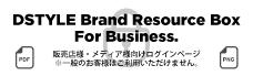 このサイトではDSTYLEがリテーラー様、メディア様向けに提供する注文書、販促素材を配信しています