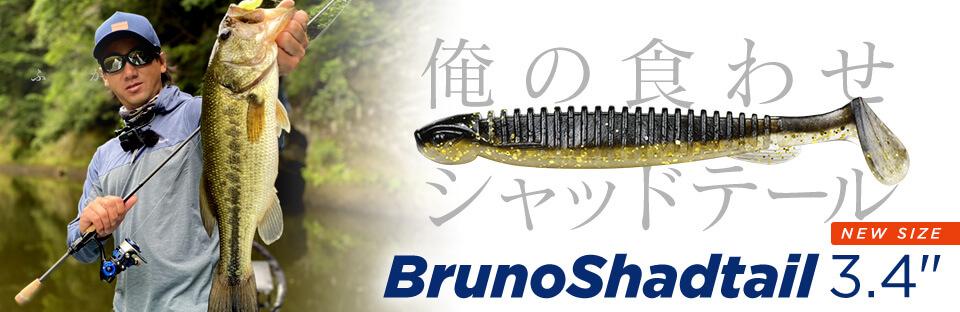 Bruno Shadtail3.4inch