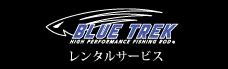 BlueTrek レンタルサービス開始のお知らせ
