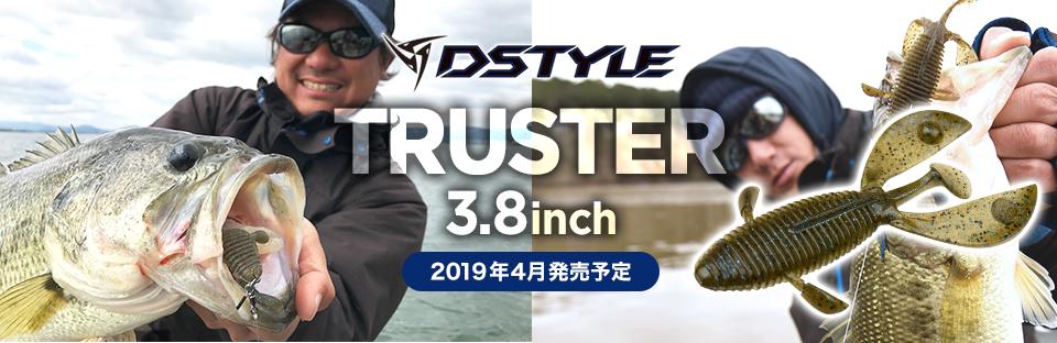 TRUSTER 3.8″(トラスター3.8″)