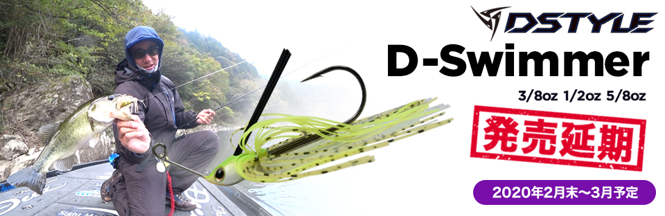 D-Swimmer(ディースイマー)