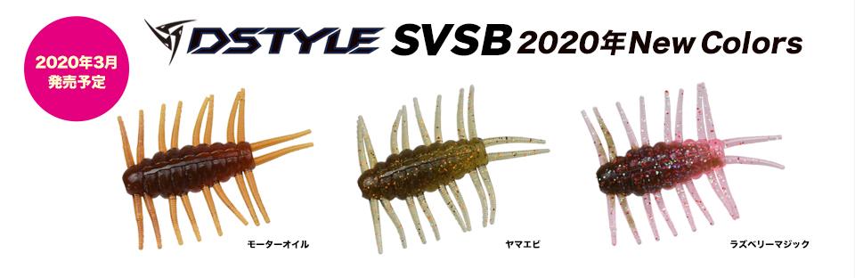 SVSB (スーパーバイブシンキングバグ)