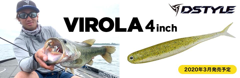 VIROLA(ヴィローラ)4インチ