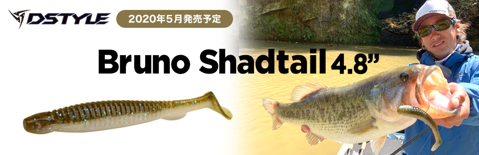 Bruno Shadtail 4.8(ブルーノ シャッドテール4.8)