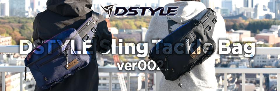 DSTYLE Sling Tackle Bag ver002