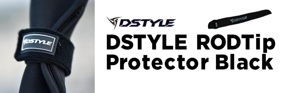 DSTYLE ROD Tip Protector (ディスタイル ティッププロテクター)