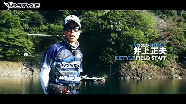 フィールドスタッフ井上正夫:池原攻略2016/7 前編