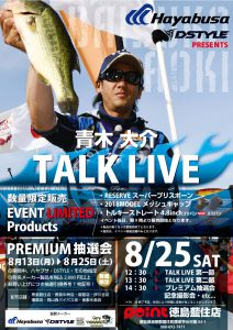 DSTYLE-TALK-LIVE 徳島