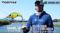 【公式】CRAWL-UP(クロールアップ) 実釣解説/ Promotion.