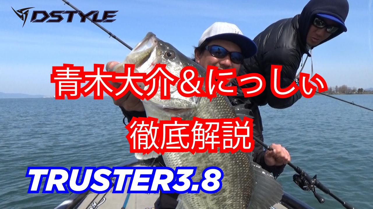 TRUSTER3.8インチ /Promotion 青木大介&にっしぃ徹底解説