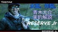 青木大介が実釣解説/Promotion RESERVE Jr