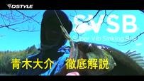 青木大介が徹底解説 SVSB / Promotion