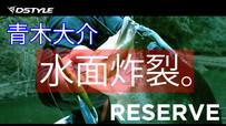 青木大介 RESERVE 「水面炸裂!」 「羽ものの季節がやってきた」