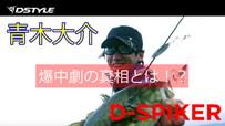 青木大介 D-SPIKER 爆釣劇の真相とは!?