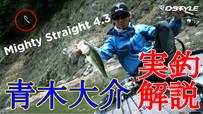 青木大介実釣解説 Mighty Straight 4.3インチ