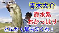 青木大介おかっぱり/霞水系 「とにかく見えるものに撃て!」