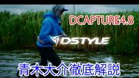 DCAPTURE4.8インチ 青木大介実釣解説