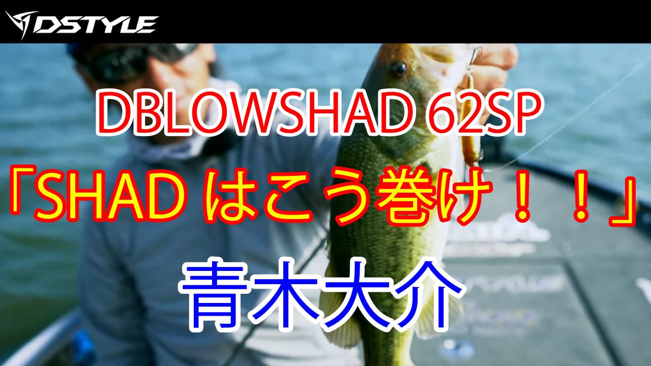 青木大介 DBLOWSHAD 62SP 「SHADはこう巻け!」徹底解説