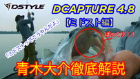 DCAPTURE4.8インチ ■ミドスト編■青木大介徹底解説