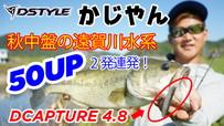 遠賀川水系おかっぱり/ 50UP×2本捕獲!/梶原智寛