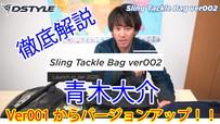Sling Tackle Bag ver002 / 青木大介徹底解説
