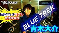 【BLUE TREK】スピニングモデル全4アイテムを解説!!