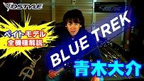 【BLUE TREK】ベイトモデル全6アイテムを解説!!