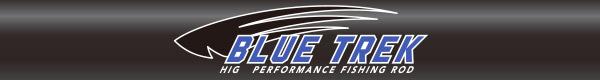 BLUE TREK ブルートレック 2020年春発売