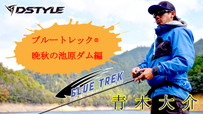 【BLUE TREK】 青木大介 / 晩秋の池原ダム編