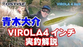 【公式】青木大介 おかっぱり VIROLA 4インチ 実釣解説