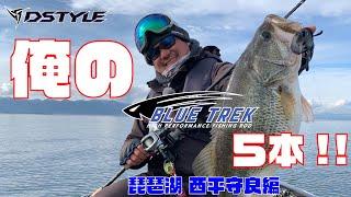 【BLUE TREK】俺の5本!! 琵琶湖 西平守良編