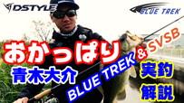 【BlueTrek】 青木大介 霞水系おかっぱり CRAWL UP編