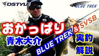 【BlueTrek】 霞水系おかっぱり SVSB編
