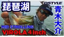 【公式】VIROLA4 インチ ミドスト 青木大介実釣動画