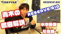 RESERVE BIG / 青木大介徹底解説