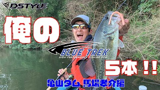 【BLUE TREK】俺の5本 !!亀山ダム 馬場孝介編