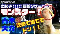 【公式】青木大介 BRUNO SHADTAIL 4.8inch「房総モンスター」「怒涛の5連発」/Promotio