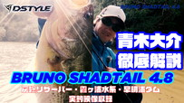 BRUNO SHADTAIL 4.8インチ 青木大介徹底解説