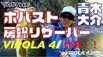 【公式】VIROLA4インチ 青木大介 房総リザーバー ホバスト実釣