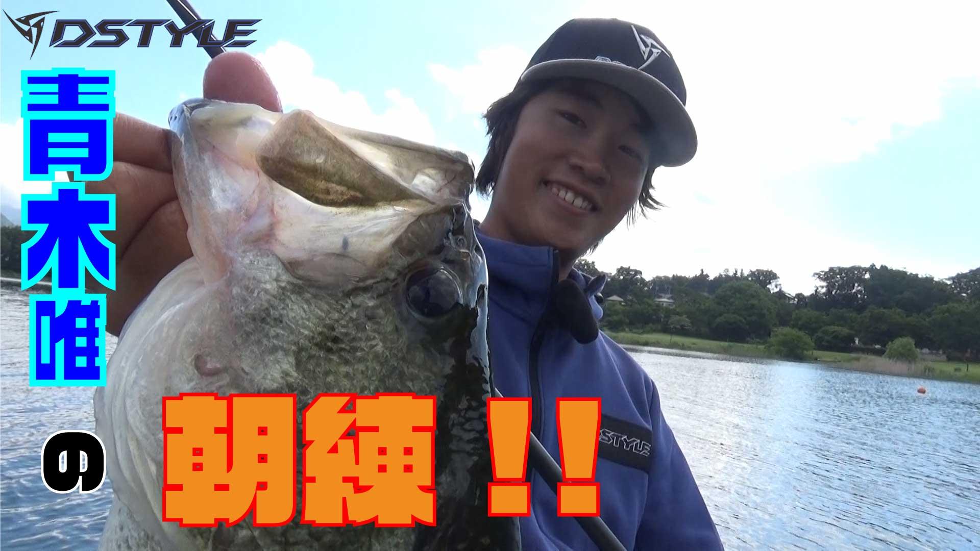【河口湖の旬な釣りをお届け】青木唯の朝練に密着!!
