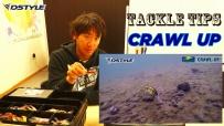 【公式】青木大介 TACKLE TIPS/ CRAWL  UP