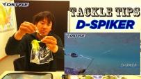 【公式】青木大介 TACKLE TIPS/ D-SPIKER