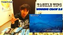 【公式】青木大介 TACKLE TIPS/ Winning Craw3.6 inch